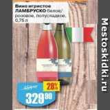 Скидка: Вино игристое Ламбруско