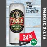 Магазин:Spar,Скидка:Пиво «Факс» светлое 4.9% в жестяной банке