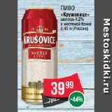 Spar Акции - Пиво «Крушовице» светлое 4.2% в жестяной банке