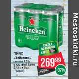 Spar Акции - Пиво «Хейнекен» светлое 4.6% в жестяной банке