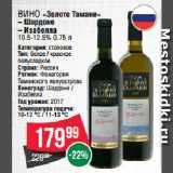 Spar Акции - Вино «Золото Тамани»  Шардоне/ Изабелла