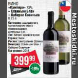 Скидка: Вино «Камперо» 13%  Совиньон Блан/ Каберне Совиньон