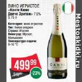 Скидка: Вино игристое «Канти Кюве Долче Эритаж» 7.5%