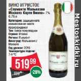 Скидка: Вино игристое «Спуманте Мальвазия Москато Корте Виола» 7%