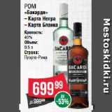 Магазин:Spar,Скидка:Ром «Бакарди»  Карта Негра/ Карта Бланка