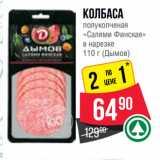 Магазин:Spar,Скидка:Колбаса полукопченая «Салями Финская» в нарезке  (Дымов)