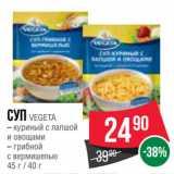 Магазин:Spar,Скидка:Суп VEGETA  куриный с лапшой и овощами/ грибной с вермишелью