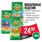 Spar Акции - Макаронные изделия MAKFA «Макфики» высший сорт  любим игрушки/ подводный мир/ динозавры