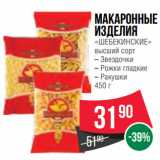 Spar Акции - Макаронные изделия «ШЕБЕКИНСКИЕ» высший сорт  Звездочки/ Рожки гладкие/ Ракушки