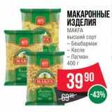 Spar Акции - Макаронные изделия MAKFA высший сорт  Бешбармак/ Кеспе/ Лагман