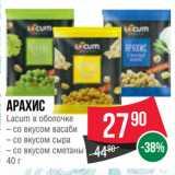 Spar Акции - Арахис Lacum в оболочке  со вкусом васаби/ со вкусом сыра/ со вкусом сметаны
