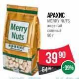 Spar Акции - Арахис MERRY NUTS жареный соленый