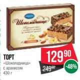 Spar Акции - Торт «Шоколадница» с арахисом