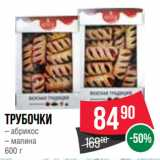 Spar Акции - Трубочки  абрикос/ малина