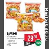 Spar Акции - БАРАНКИ «Волжские»  с ароматом ванили/ сдобные/ горчичные