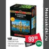 Spar Акции - Чай черный LONDON Pride «Восточный полдень»