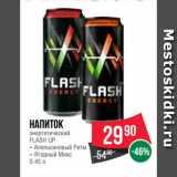 Магазин:Spar,Скидка:Напиток энергетический FLASH UP  Апельсиновый Ритм/ Ягодный Микс