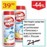 Чистящее средство для кухни Пемилюкс  Россия