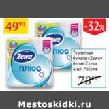 Туалетная бумага Zewa  Россия