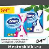Бумажные полотенца Zewa / Декор