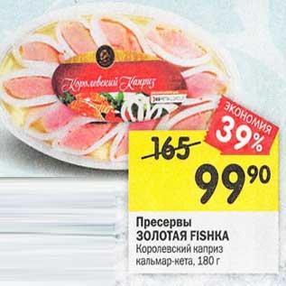 gold fishka 26
