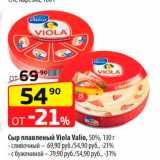 Магазин:Да!,Скидка:Сыр плавленый Viola Valio