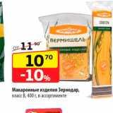 Магазин:Да!,Скидка:Макаронные изделия Зернодар