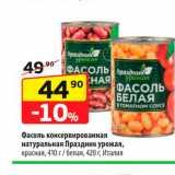 Магазин:Да!,Скидка:Фасоль натуральная Праздник урожая