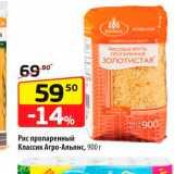 Скидка: Рис пропаренный Классик Агро-Альянс