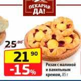 Розан с малиной и ванильным кремом, Вес: 85 г