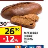 Хлеб ржаной Русский, Вес: 300 г