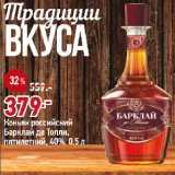 Магазин:Окей супермаркет,Скидка:Коньяк российский Барклай де Толли, пятилетний, 40%