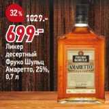 Магазин:Окей супермаркет,Скидка:Ликер десертный Фруко Шульц Амаретто, 25%