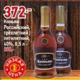 Магазин:Окей супермаркет,Скидка:Коньяк Российский, трёхлетний, 40%