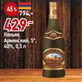 Магазин:Окей супермаркет,Скидка:Коньяк Армянский, 5*, 40%