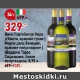 Скидка: Вино Портобелло Неро д'Авола, красное сухое | Мерло дель Венеция, красное полусладкое | Шардоне Терре Сицилиане, белое полусладкое