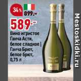 Скидка: Вино игристое Ганча Асти, белое сладкое | Ганча Брют, белое брют