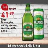 Скидка: Пиво Голландия, пастер. фильтр., светлое, 4,8%