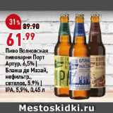 Скидка: Пиво Волковская пивоварня Порт Артур, 6,5% | Бланш де Мазай, нефильтр., свтелое, 5,9% | IPA, 5,9%
