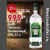 Магазин:Окей супермаркет,Скидка:Джин Гриноллз Оригинальный, 40%