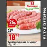 Магазин:Окей супермаркет,Скидка:Купаты куриные с сыром