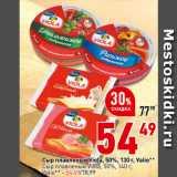 Магазин:Окей супермаркет,Скидка:Сыр плавленый Viola, 50%, Valio