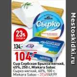 Скидка: Сыр Сербская Брынза мягкий, 45%,  Mlekara Sabac