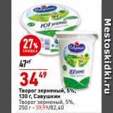 Скидка: Творог зерненый, 5%,  Савушкин