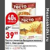 Магазин:Окей супермаркет,Скидка:Тесто слоеное бездрожжевое,  Звездное