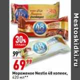 Скидка: Мороженое Nestle 48 копеек