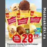 Магазин:Окей супермаркет,Скидка:Мороженое пломбир Золотой Стандарт вафельный стакан