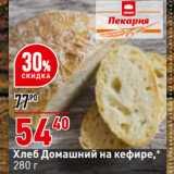 Скидка: Хлеб домашний на кефире