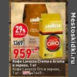Скидка: Кофе Lavazza Crema e Aroma в зернах