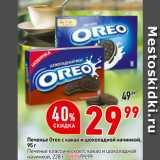 Скидка: Печенье Oreo с какао и шоколадной начинкой